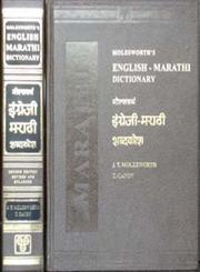 Molesworth's English and Marathi Dictionary Ingreji-Marathi Sabdakosa 2nd Reprint Bombay 1873 Edition,8120600894,9788120600898