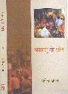 फालतू के लोग 1st संस्करण,8171381332,9788171381333