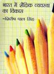 भारत में शैक्षिक व्यवस्था का विकास,9380510861,9789380510866