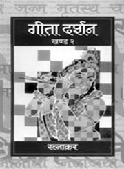 गीता दर्शन - भाग दो,8173154279,9788173154270