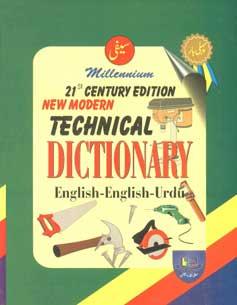 Millenium 21st Century Edition, New Modern Technical Dictionary, English-English-Urdu 1st Edition,8181230000,9788181230003
