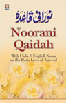 Noorani Qaaidah With Urdu & English Notes on the Basic Laws of Tajweed,8171014739,9788171014736