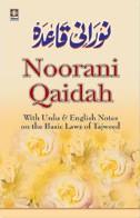 Noorani Qaaidah With Urdu & English Notes on the Basic Laws of Tajweed,8171014739,9788171014736