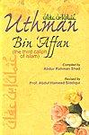 Uthman Bin Affan (Allah be pleased with him) The Third Caliph of Islam,8171513638,9788171513635
