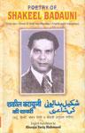 Selected Poems of Shakeel Badauni With Original Urdu Text, Roman and Hindi Transliteration, and Poetical Translation into English = Kalam-I-Shakil Badayuni = Sakila Badayuni Ki Sayari,8176500453,9788176500456