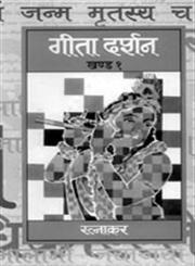 गीता दर्शन - भाग एक,8173154260,9788173154263