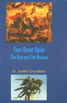 Two Great Epics  The Iliad and the Manasa 1st Edition,8190763423,9788190763424