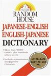 Random House Japanese-English English-Japanese Dictionary,034540548X,9780345405487