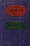 Mayne's Hindu Law & Usage 16th Edition, Reprint,8177371436,9788177371437