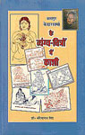 कला गुरु केदार शर्मा के व्यंग्य-चित्रों में काशी 1st Edition,8171243959,9788171243952
