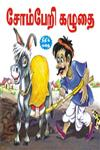 The Idle Donkey (Moral Stories),8131018601,9788131018606