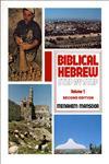 Biblical Hebrew Step by Step, Vol. 1 2nd Edition,0801060419,9780801060410