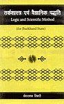 तर्कशास्त्र एवं विज्ञान पद्धति झारखण्ड संस्करण 3rd Reprint,812083092X,9788120830929