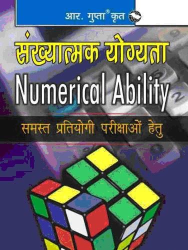 संख्यात्मक योग्यता = Numerical Ability समस्त प्रतियोगी परीक्षाओं हेतु,8186877193,9788186877197