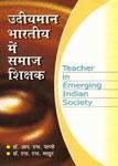 उदीयमान भारतीय समाज में शिक्षक,9380510268,9789380510262