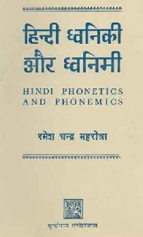 हिन्दी ध्वनिकी और ध्वनिमी = Hindi Phonetics and Phonemics,8121503833,9788121503839