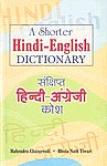 A Shorter Hindi-English Dictionary = संक्षिप्त हिंदी-अंग्रेजी कोश 19th Edition,8121400481,9788121400480