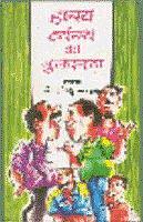 हास्य-व्यंग्य का गुलदस्ता 1st Edition