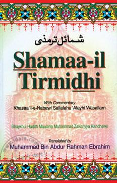 Shamaa-il Tirmidhi With Commentary Khasaa'il-e-Nabawi Sallalahu 'Alayhl Wasallam,8174350993,9788174350992