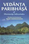 Vedanta Paribhasha of Dharmaraja Adhvarindra,8175051132,9788175051133