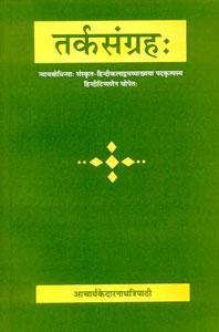 तर्क संग्रह: पदकृत्य, हिन्दी टीका 8th Reprint,8120820584,9788120820586