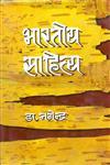 भारतीय साहित्य,8173151679,9788173151675