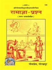 रामाज्ञा-प्रश्न,8129305011,9788129305015