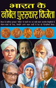 भारत के नोबल पुरस्कार विजेता,8176048143,9788176048149