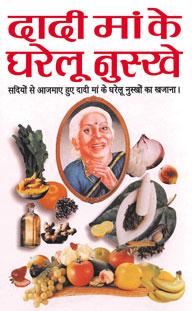 दादी मां के घरेलू नुस्खे दादी मां के सदियों से आजमाए हुए फल, सब्जी, मसालों व जड़ी-बूटियों से तैयार घरेलू नुस्खों द्वारा सभी रोगों का सफल उपचार,8176045489,9788176045483