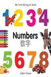 My First Bilingual Book – Numbers English & German Edition,184059571X,9781840595710