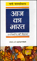 आज का भारत 1st Edition,8170283728,9788170283720