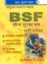 BSF सीमा सुरक्षा बल भर्ती परीक्षा,8178126842,9788178126845
