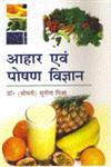 आहार एवं पोषण विज्ञान,8175551437,9788175551435