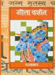 गीता दर्शन - दो भागों में गीता के यथाक्रम अभ्यास का अद्वितीय सन्दर्भ ग्रन्थ,8173154287,9788173154287
