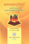कात्यायनयज्ञपद्धतिविमर्श = Katyayana Yajnapaddhativimarsa 2nd Edition,9386111454,9789386111456