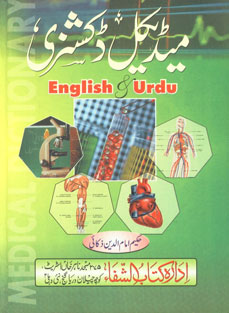 English to Unani and Urdu Names Medical Dictionary