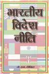 भारतीय विदेश नीति,8173152888,9788173152887