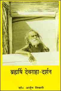 ब्रह्मर्षि देवराहा-दर्शन 2nd Edition,8171241670,9788171241675