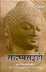 सद्धम्मसंङ्गहो बौद्ध धर्म का १३वीं शताब्दी तक का संक्षिप्त इतिहास, मूल पालि एवं हिन्दी अनुवाद,8120830032,9788120830035