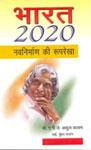भारत 2020 नवनिर्माण की रूपरेखा,8170284694,9788170284697
