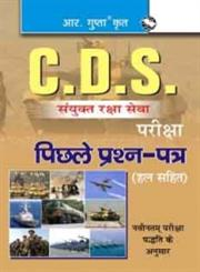 C.D.S. संयुक्त रक्ष्रा सेवा परीक्षा पिछले प्रश्न-पत्र (हल सहित),935012047X,9789350120477