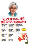 शरतचन्द्र की 35 श्रेष्ठ कहानियाँ,817604881X,9788176048811