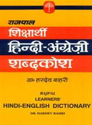 शिक्षार्थी हिन्दी-अंग्रेज़ी शब्दकोश = Learners' Hindi-English Dictionary,8170280028,9788170280026