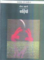 कड़ियाँ 4th Edition,8126700564,9788126700561