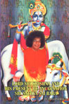 Lord Sri Krishna and his Present Re-incarnation Sri Sathya Sai Baba 1st Edition,8173411271,9788173411274