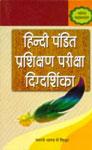 उभरते भारत में शिक्षा (एच.पी.टी.टी. दिग्दर्शिका)