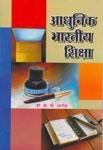 आधुनिक भारतीय शिक्षा,8189994212,9788189994211