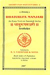 Dhaturupa Manjari = धातुरूपमञ्जरी An Easy Text on Sanskrit Verbs = टिप्पणीसहिता