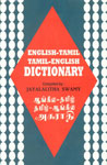 Dictionary, English-Tamil, Tamil-English = Ankila-Tamil, Tamil-Ankila Akarati,8176500461,9788176500463