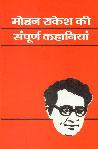 मोहन राकेश की संपूर्ण कहानियां,8170282284,9788170282280